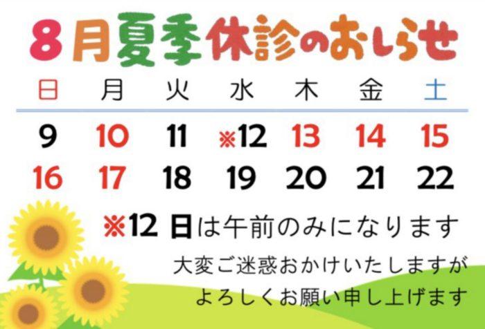 8月12日(午後)~17日は夏季休診になります
