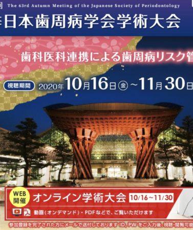 第63回秋季日本歯周病学会学術大会に参加しました