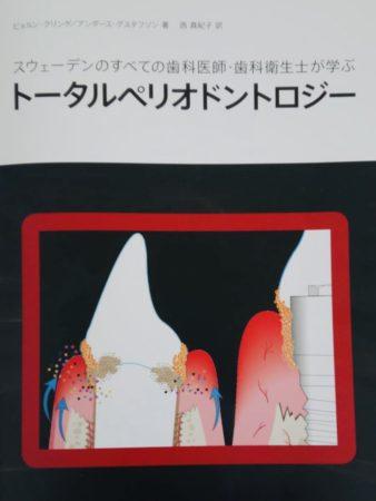 日本と欧州の歯の意識の差は、定期健診の受診率に反映されている!?