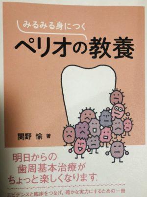 常に新しい情報を学ぶ姿勢が大切!歯周病の本を読みました
