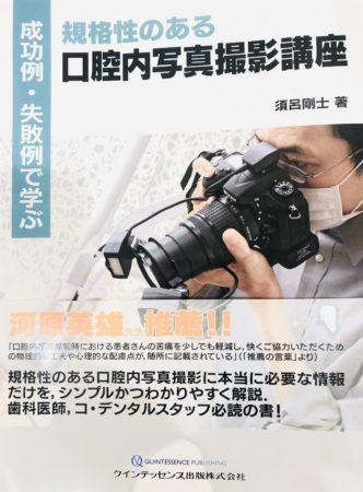 規格性のある口腔内写真撮影講座