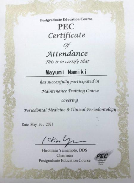 PECメインテナンスオープンコースのセミナー