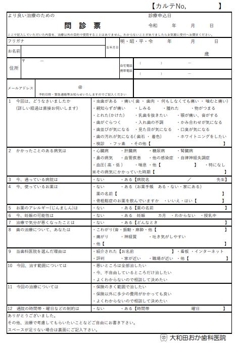 問診表(大和田おか歯科医院)